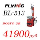 FLYING BL-513 ЦЕНА: 41900 руб